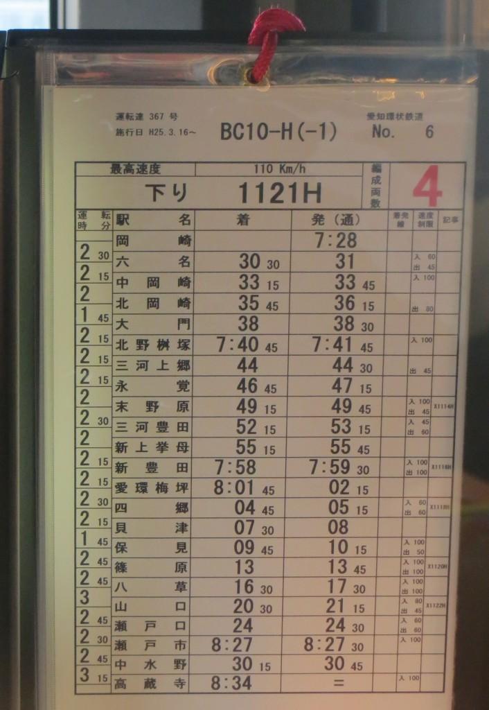 Japanese Timetable