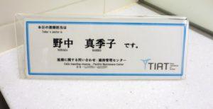 Haneda Public Toilet Janitor