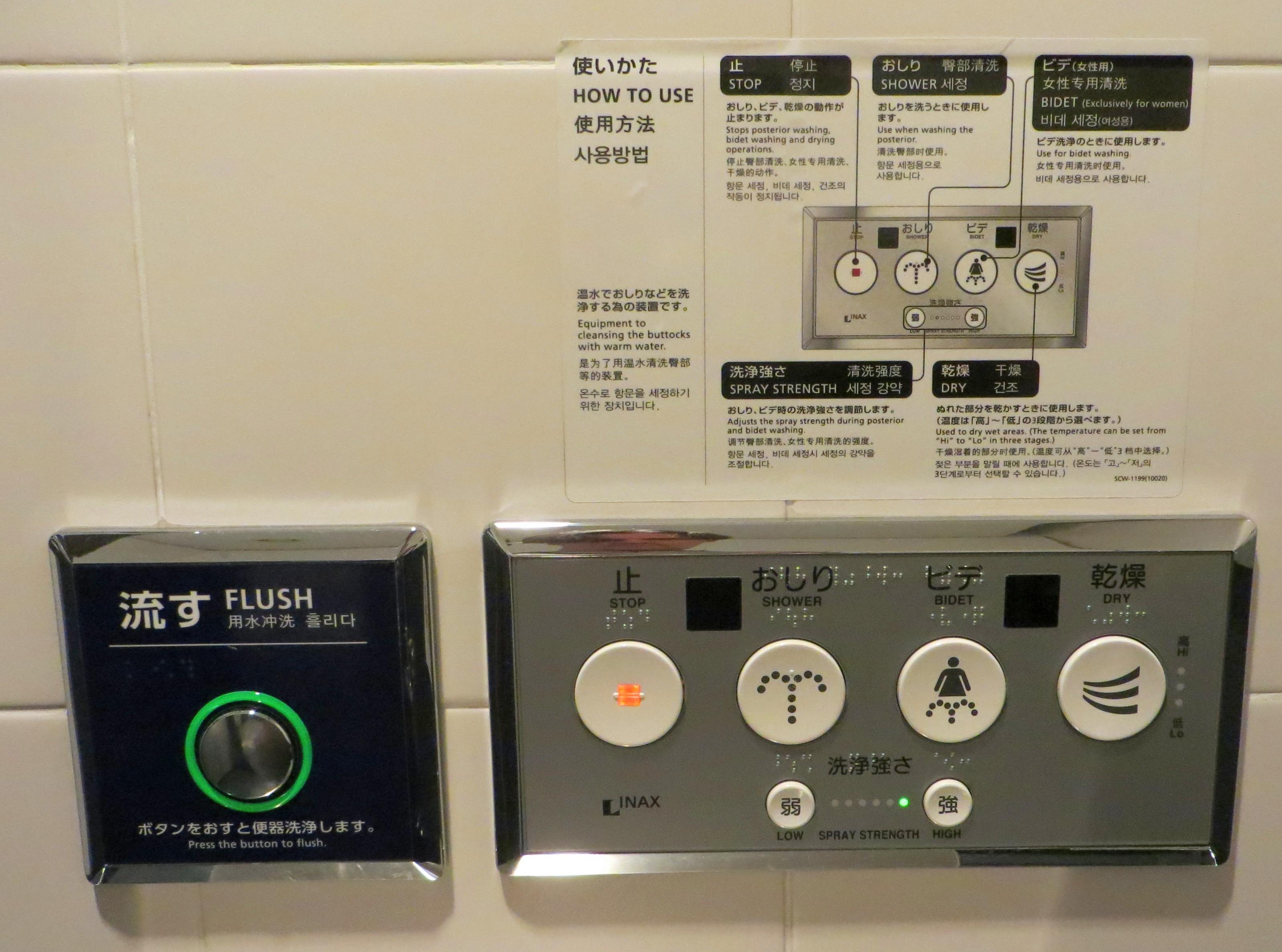Haneda Public Toilet Washlet Control