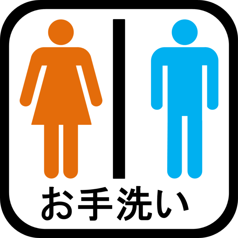 Japanese Toilet Sign