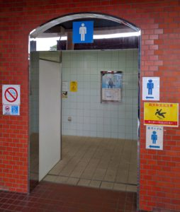 Kyushu Public Toilet Entrance
