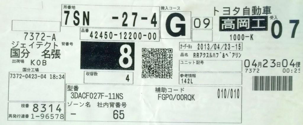 Toyota Kanban Card