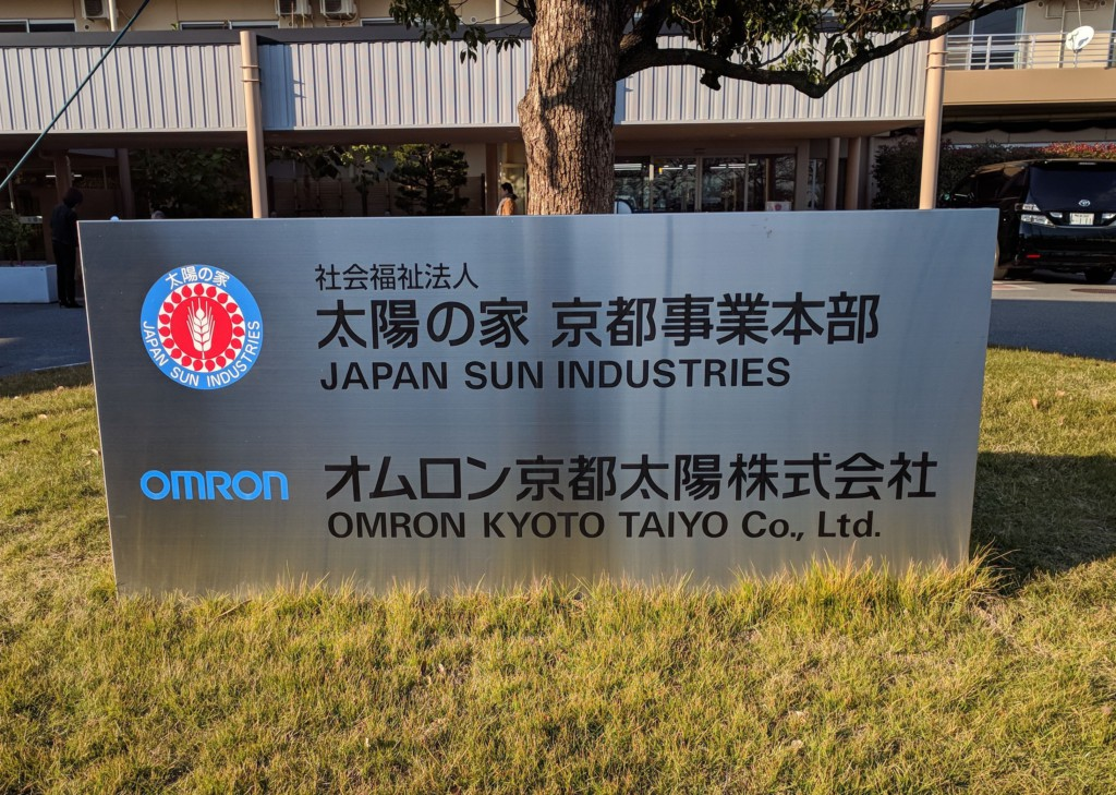 Omron Kyoto Company Sign
