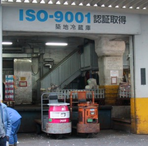 iso_9001_in_tsukiji
